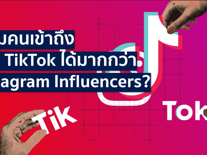 ดาว TikTok มาแรง แซงหน้า Instagram Influencers