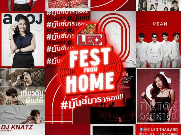 LEO FEST FROM HOME LIVE 12 Hours First time in Thailand