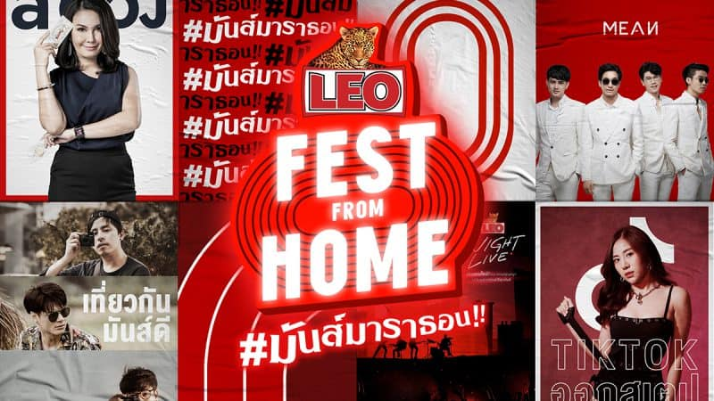 LEO FEST FROM HOME กับเฟสติวัล Live มาราธอน 12 ชั่วโมงครั้งแรกในไทยจาก LEO
