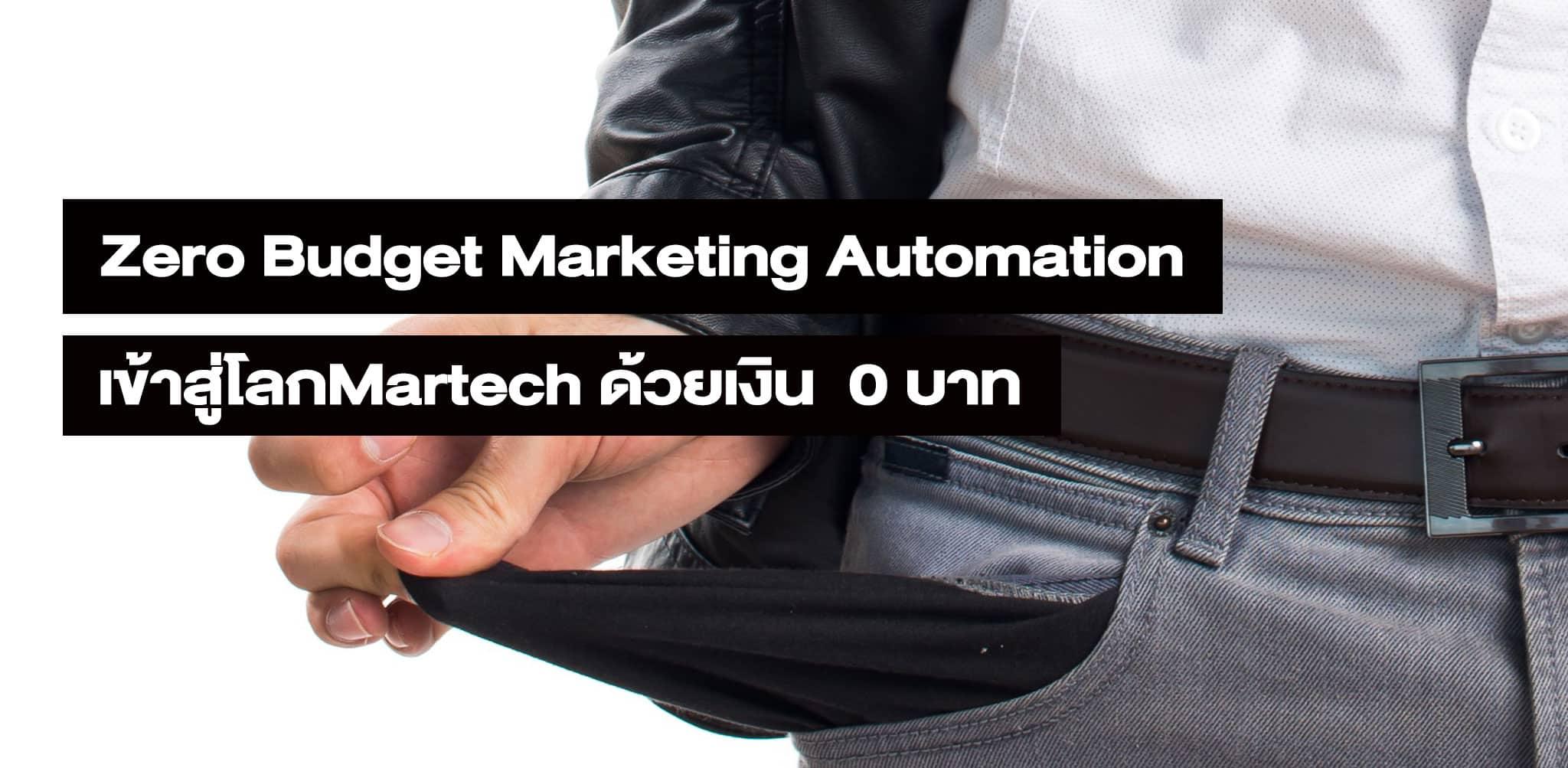 มีเงิน 0 บาท ใช้ Martech ได้ไหม : Zero Budget Marketing Automation