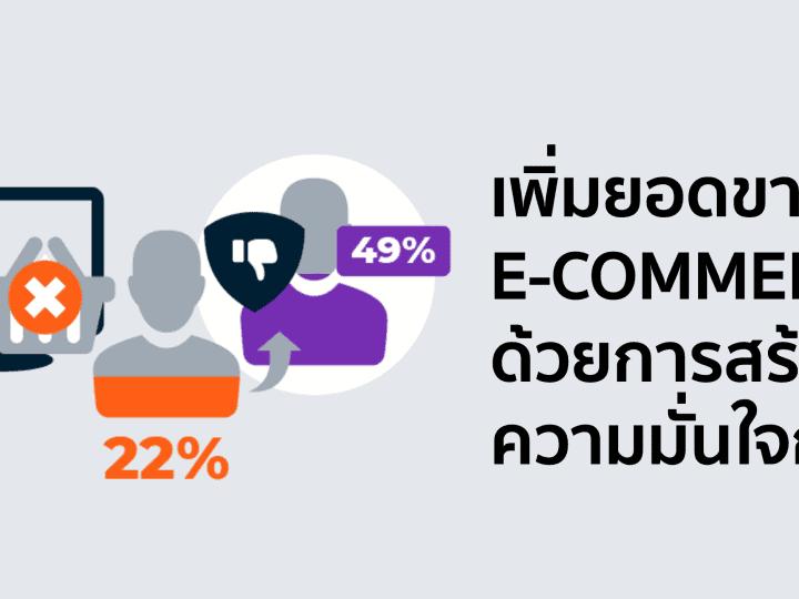 เพิ่มยอดขาย E-commerce