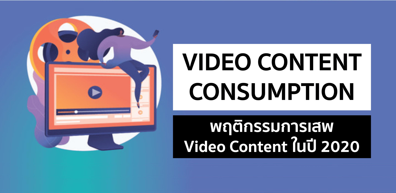 Video Marketing – พฤติกรรมการเสพวิดิโอปี 2020