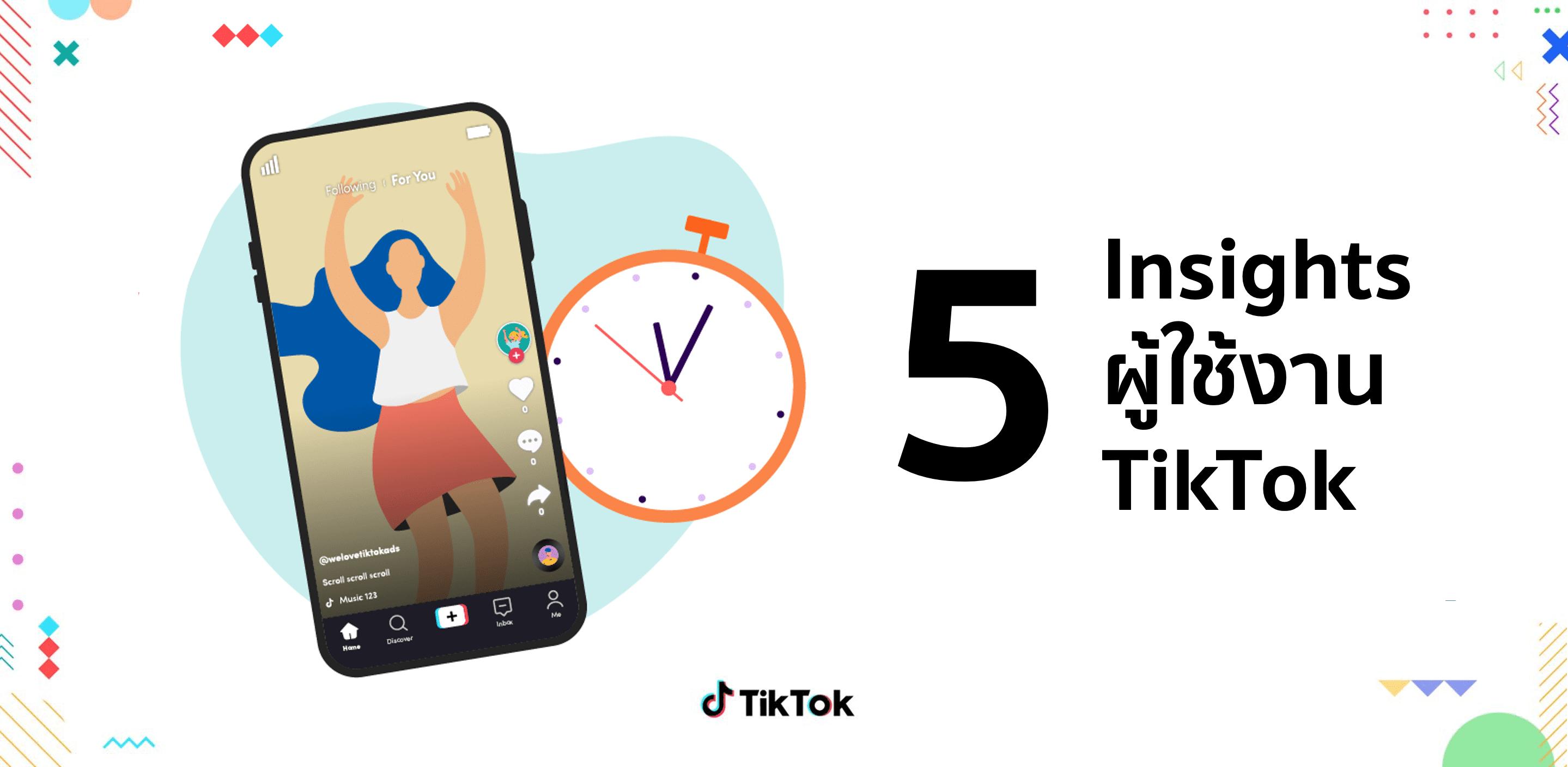 เจาะ 5 Insights ผู้ใช้งาน TikTok ที่นักการตลาดควรรู้