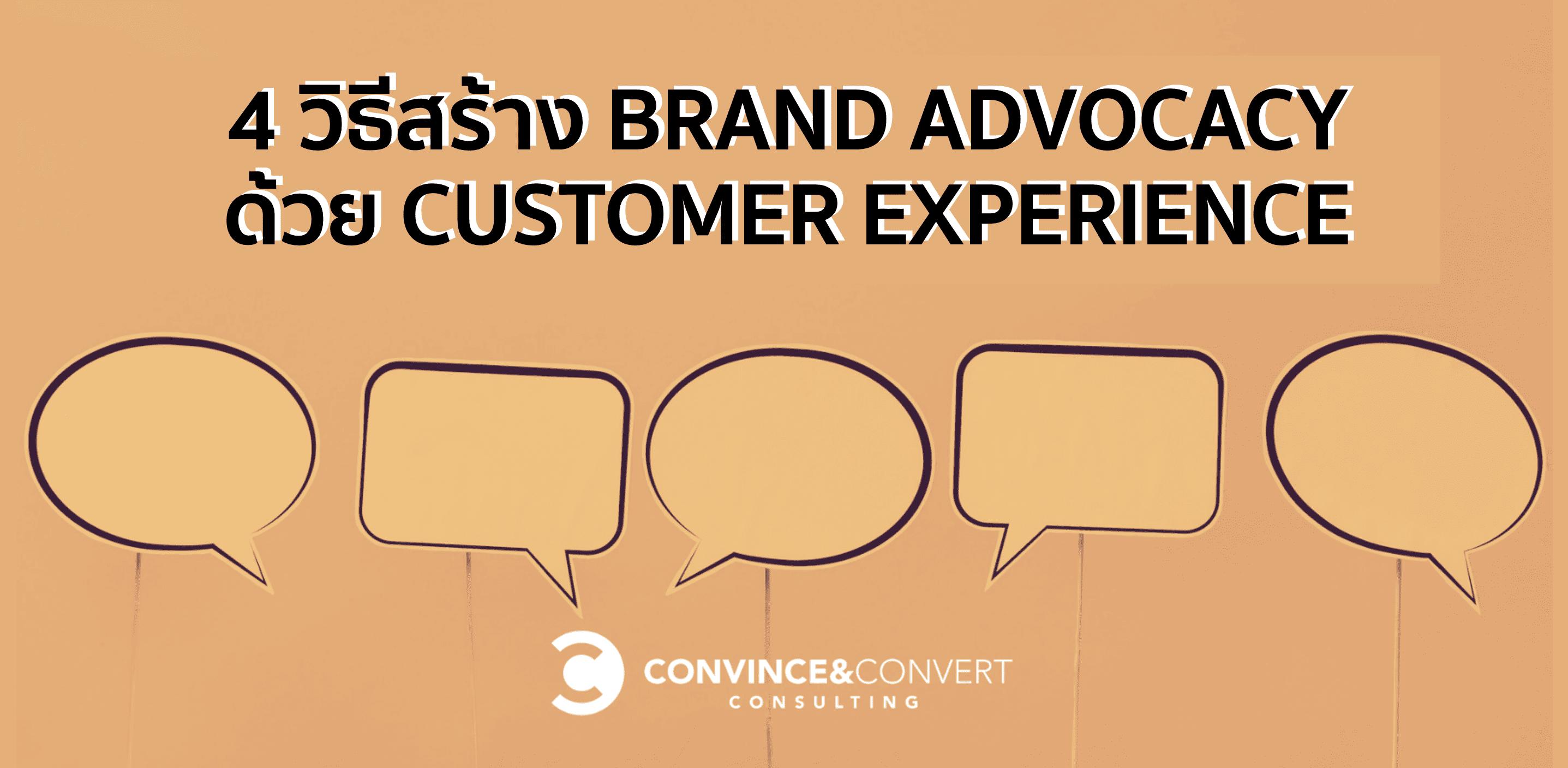 4 วิธีสร้าง Talk About ผ่าน Customer Experience