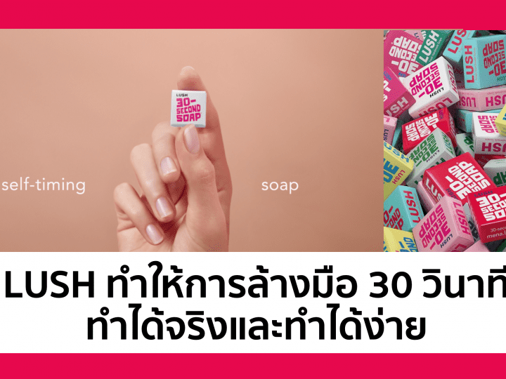 Lush 30 Second Soap COVID19