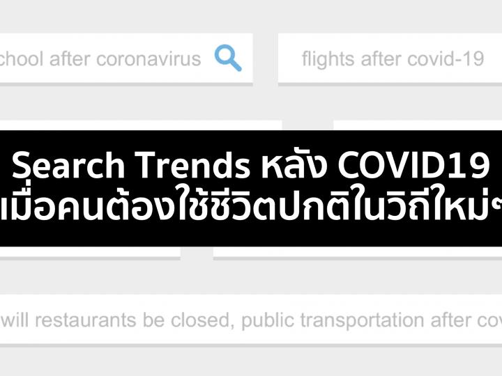 Search Trends หลัง COVID คนมองหาอะไรกันบ้าง?