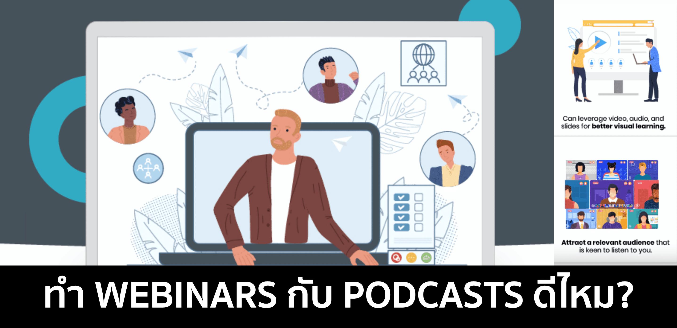 Webinars กับ Podcasts ควรทำไหม? มีข้อดี ข้อเสียอะไรบ้าง?