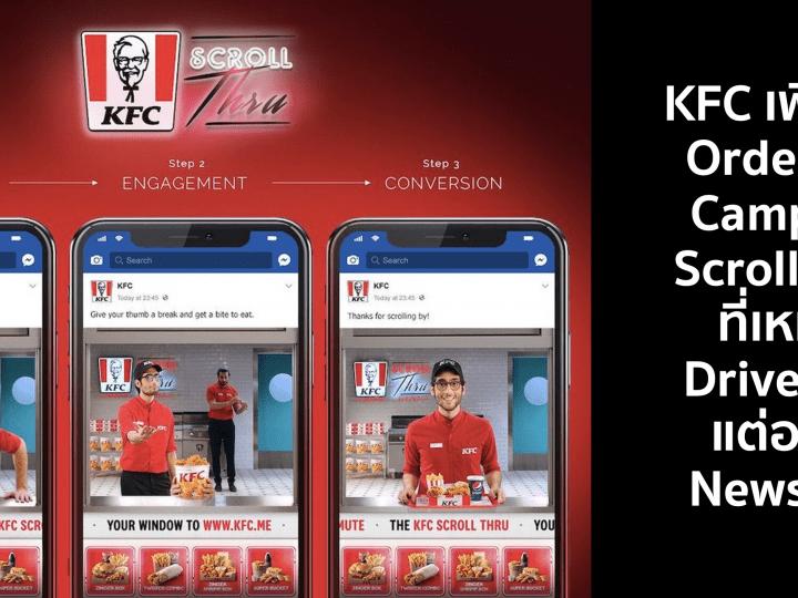 KFC Scroll-Thru
