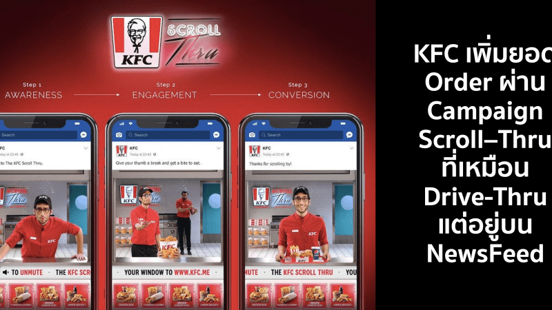 KFC Scroll-Thru ให้คนสั่งอาหารบน Social Feed