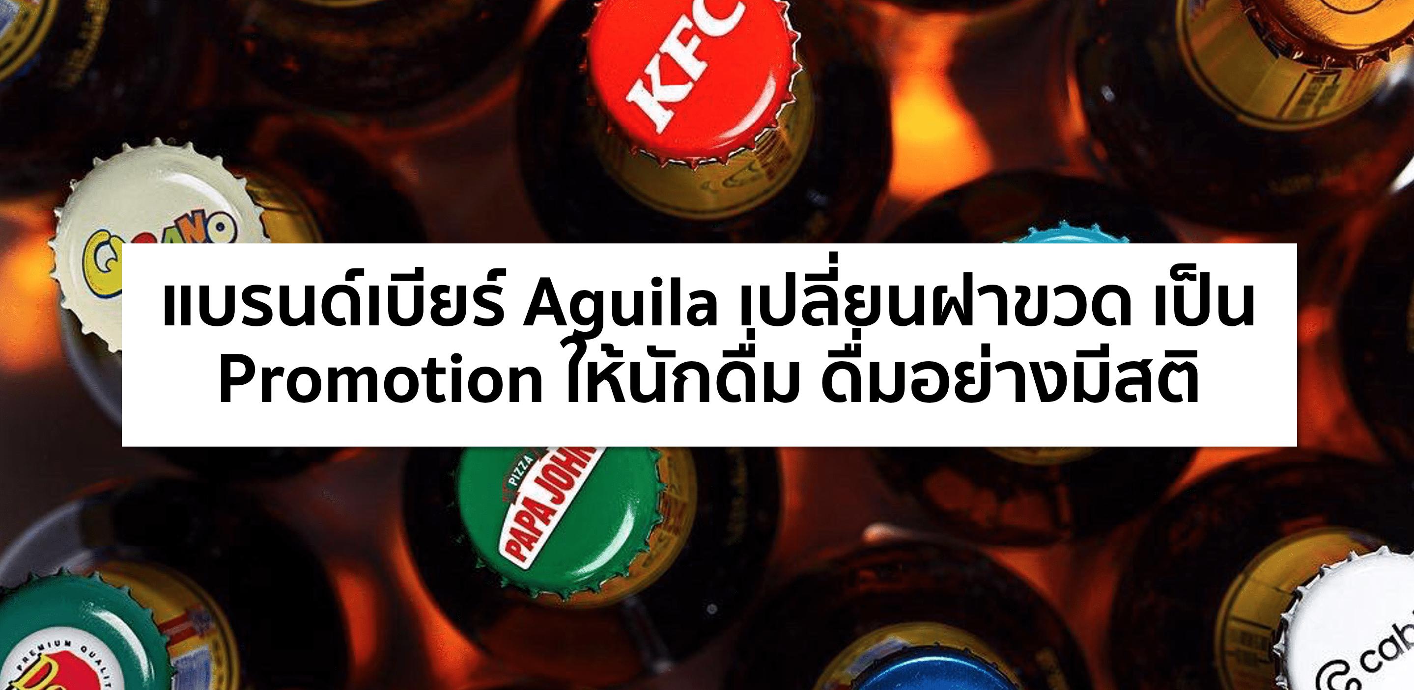 Beer Cap Project – ใช้ฝาเบียร์ ทำให้คนดื่มอย่างรับผิดชอบ