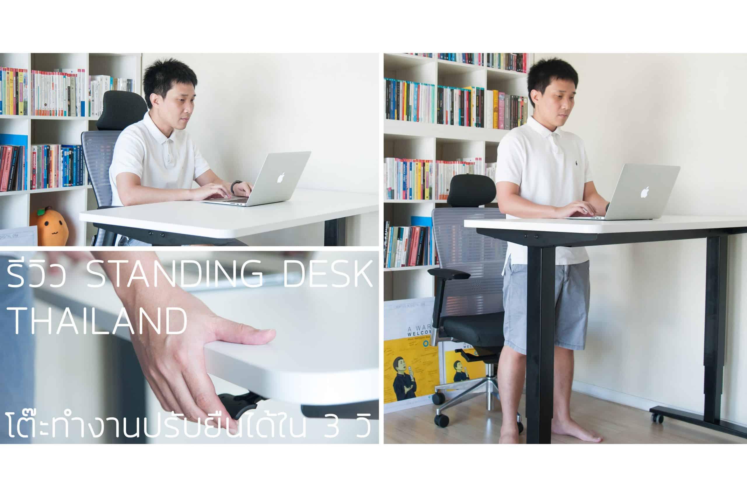 รีวิวโต๊ะยืนทำงานเพื่อสุขภาพ Standing Desk Thailand เหมาะมากกับคนอายุ 30+