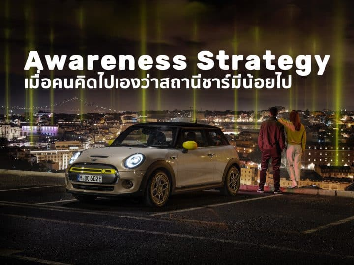 Awareness Strategy Electric Is Ready To Play MINI EV