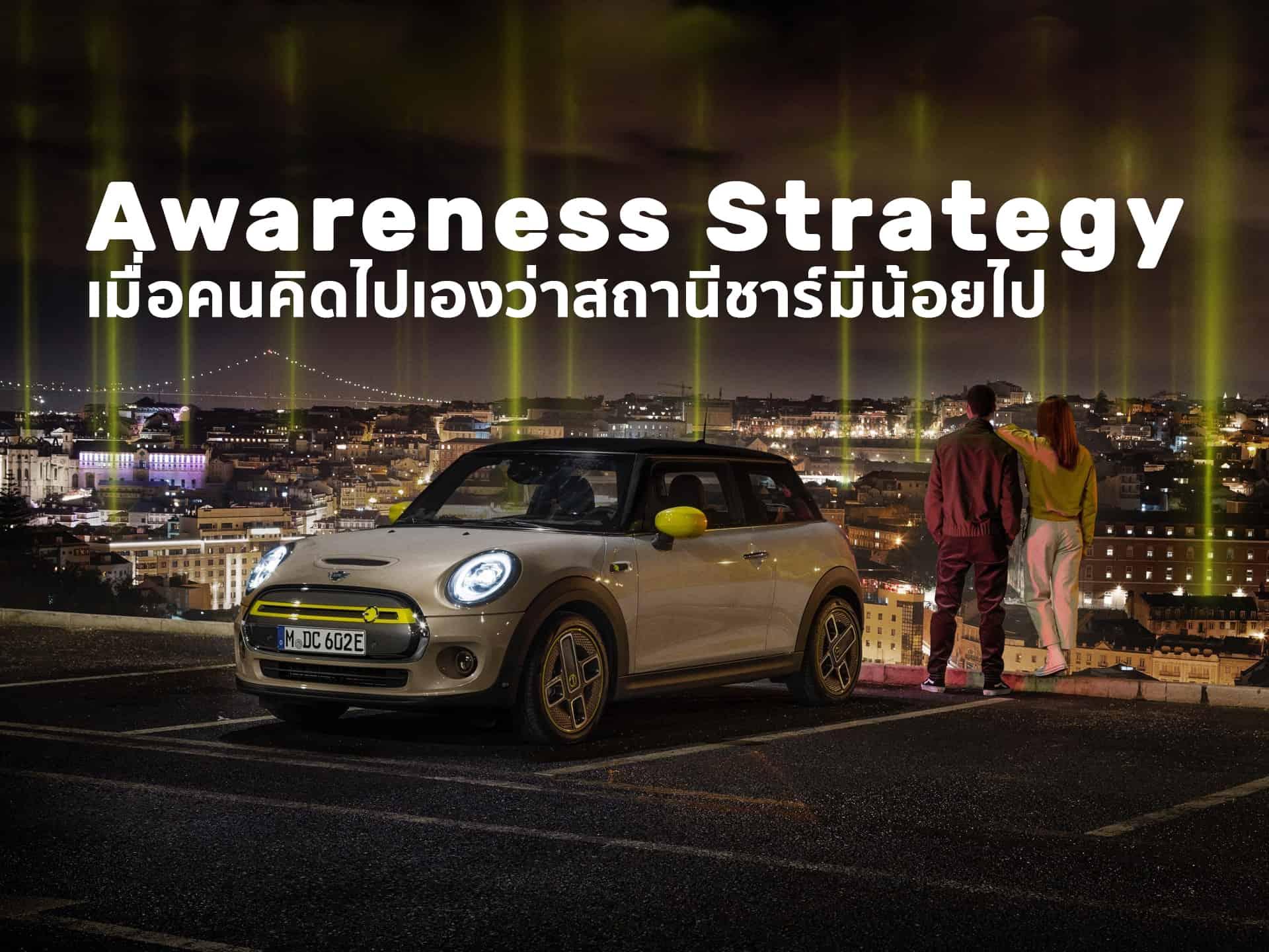 แคมเปญการตลาด Awareness Strategy ที่คนมีต่อสถานีชาร์จไฟ จาก MINI EV
