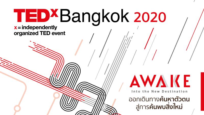 TEDxBangkok กลับมาอีกครั้ง ภายใต้คอนเซ็ปต์ 'Awake' พร้อมชวนแฟน TED ออกเดินทางค้นหาตัวตนด้วยกันสิงหาคมนี้