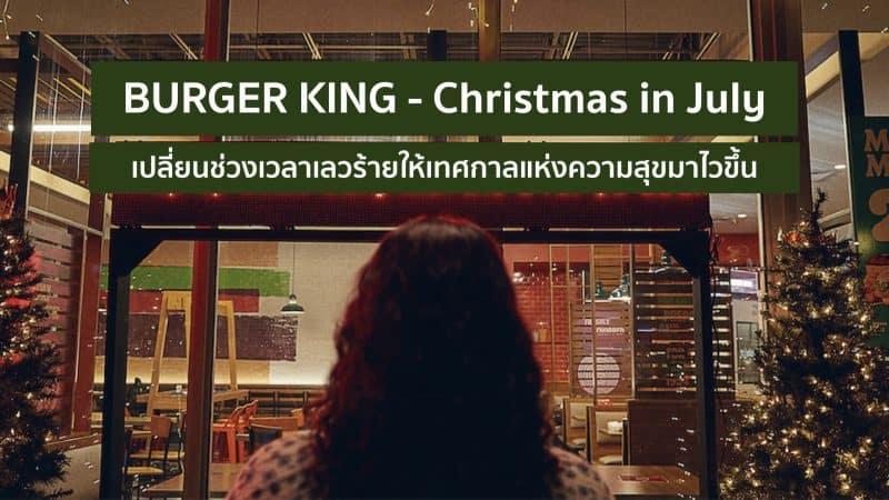 Christmas in July – แคมเปญเร่งเวลาจาก Burger King