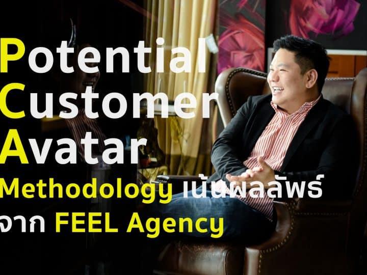 Potential Customer Avatar