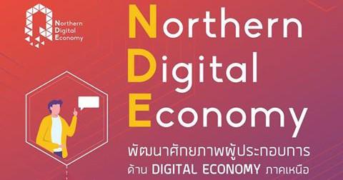 Northern Digital Economy พัฒนาศักยภาพผู้ประกอบการด้านภาคเหนือ