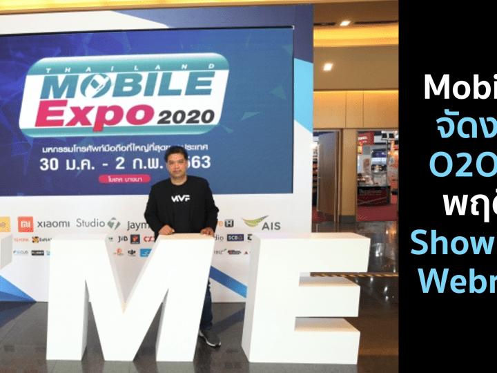 Thailand Mobile Expo จัดงานแบบ O2O รองรับพฤติกรรม Showrooming-Webrooming