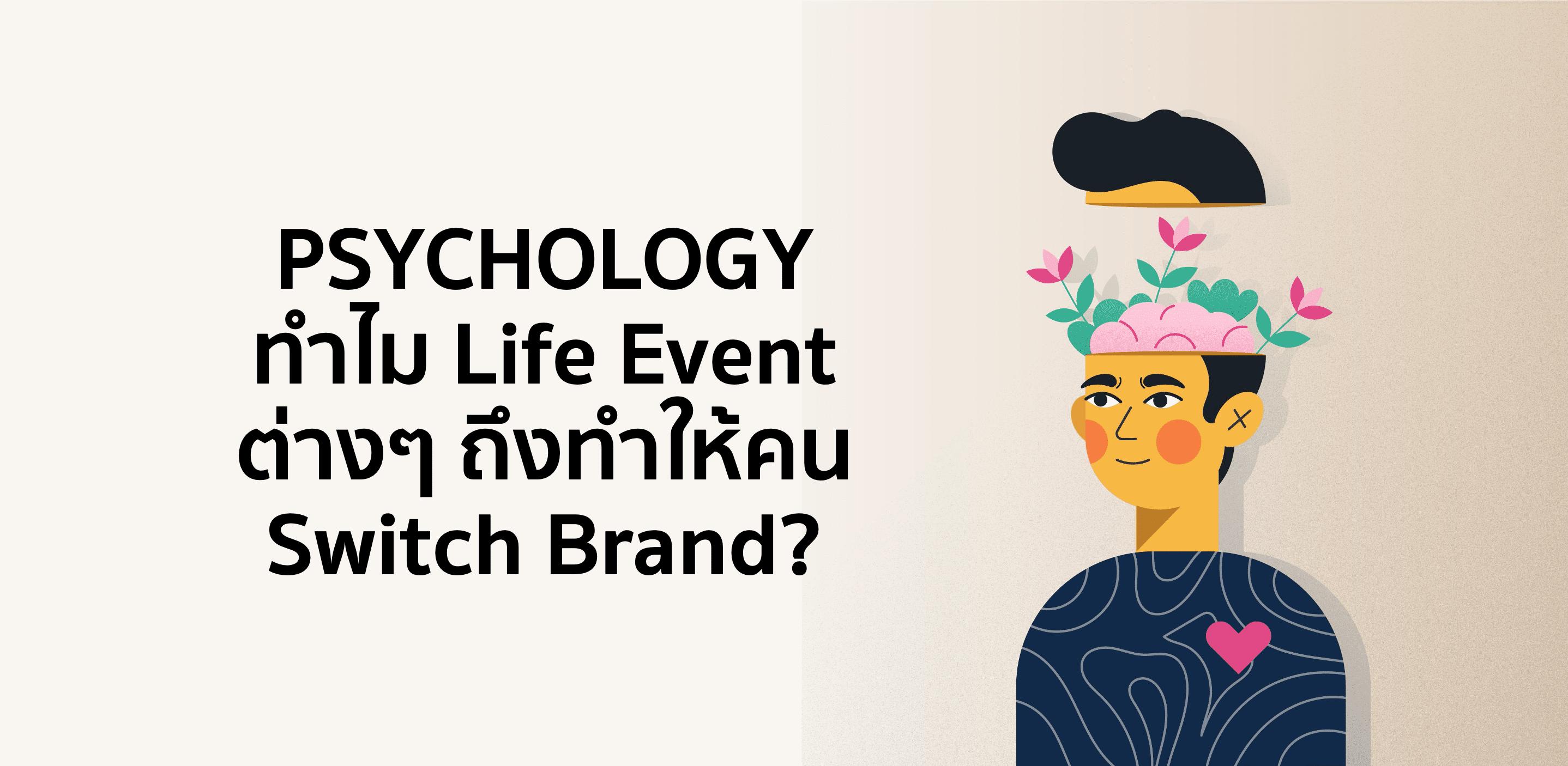 Psychology – รู้หรือไม่ Life Event ทำให้คนเปลี่ยนแบรนด์ได้