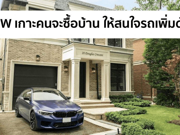 โฆษณารถ BMW ที่เกาะกระแส Life Event ของคนจะซื้อบ้าน