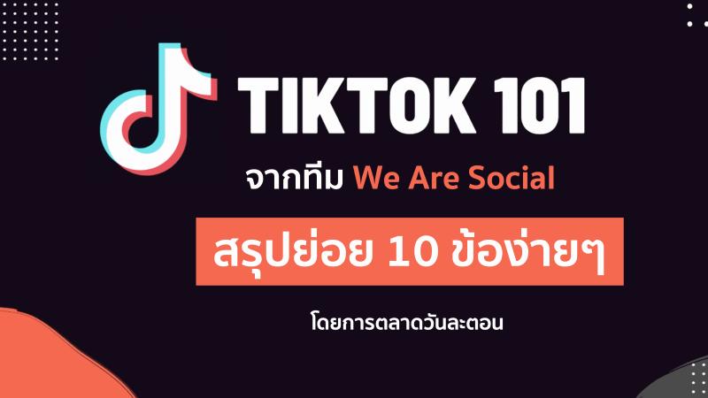 TikTok 101 – เผย 10 insight ใหม่ TikTok จาก We Are Social