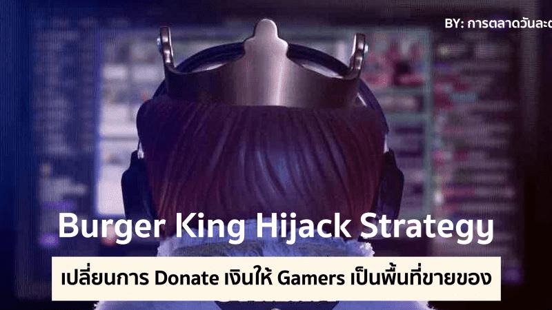 Burger King Hijack – เปลี่ยนการ Donate เป็นค่าพื้นที่ Ad กับ Gamers