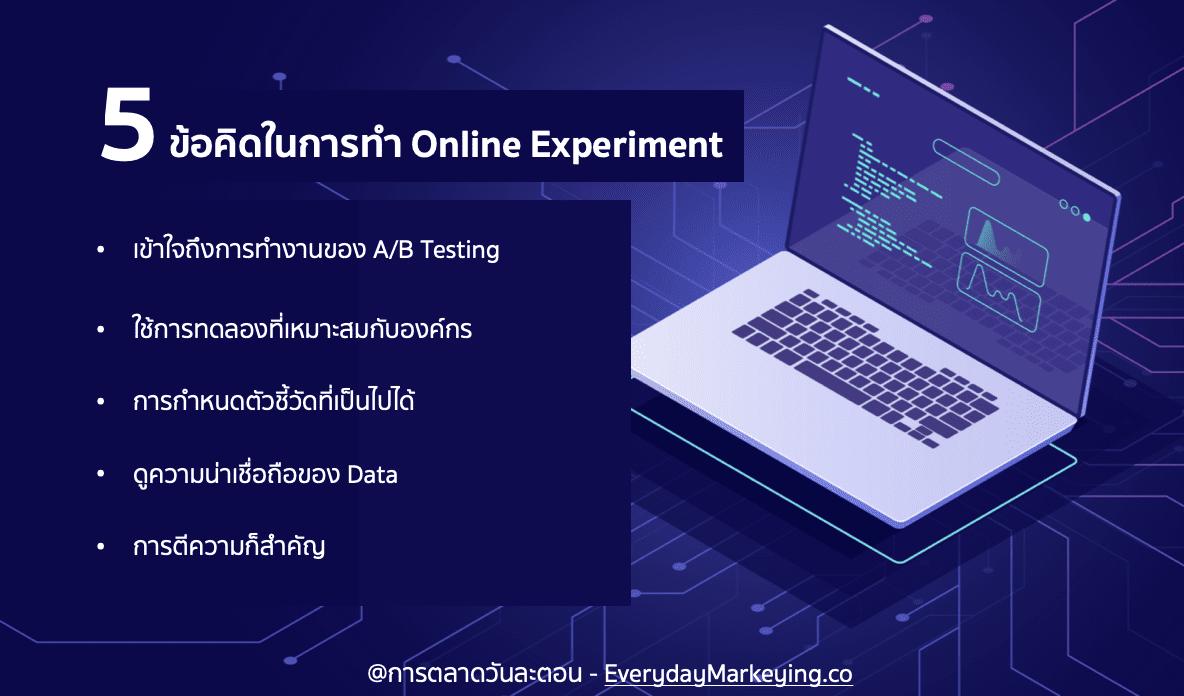 5 ข้อคิดในการทำ Online Experiment จาก Microsoft