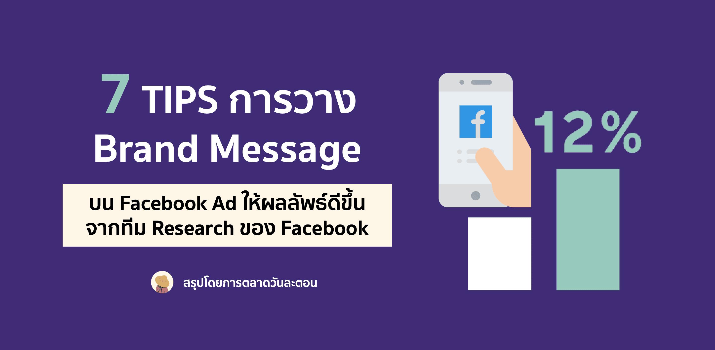 7 วิธีเขียน Brand Message ให้ปังบน Facebook Ads