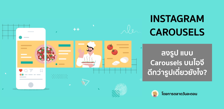 Instagram Carousels ใช้ยังไง ให้ได้ผลลัพธ์ดีสุด