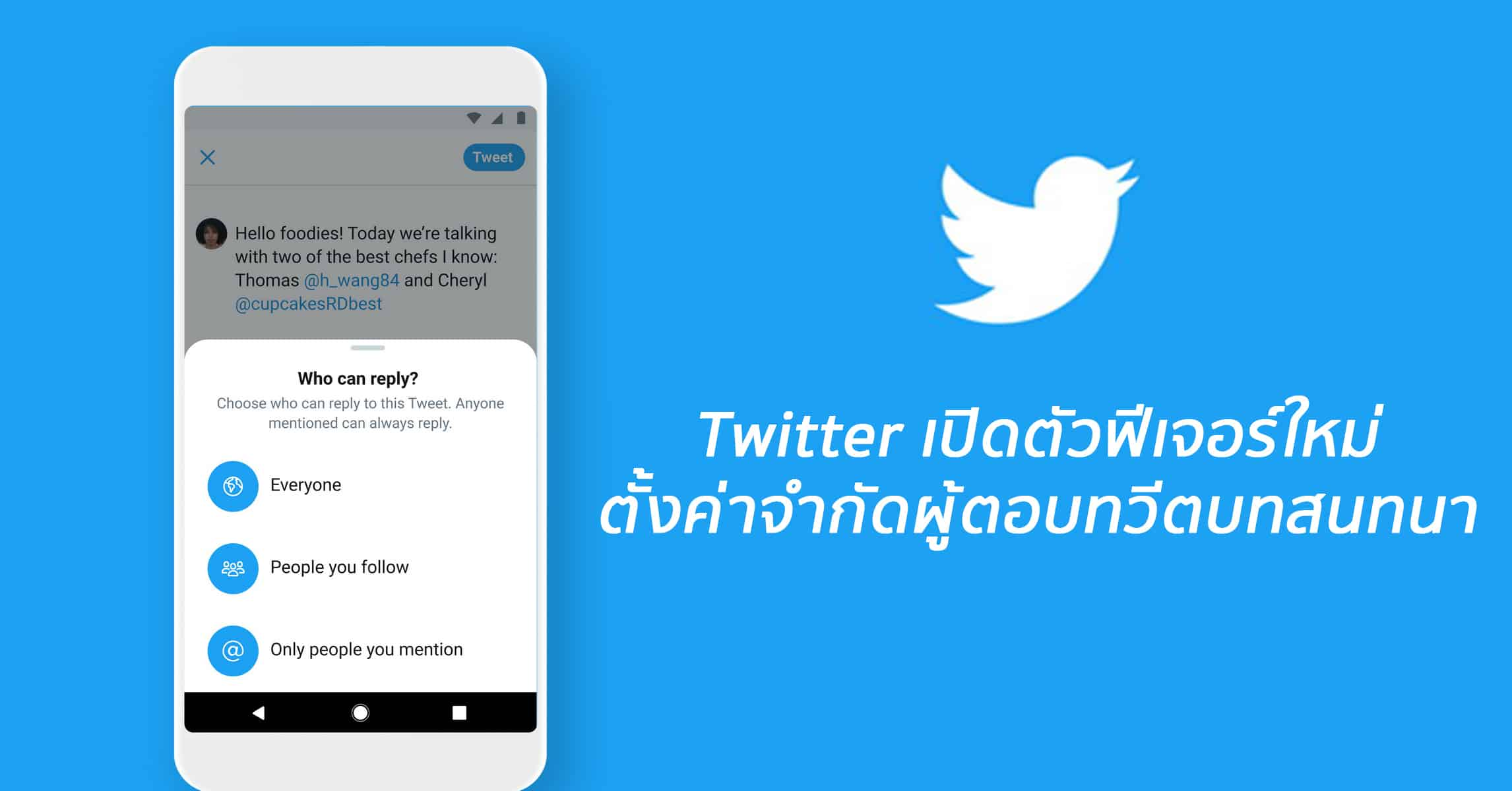 Twitter เปิดตัวฟีเจอร์ใหม่ ตั้งค่าจำกัดผู้ตอบทวีตบทสนทนา