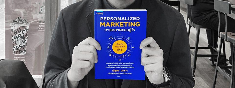 Data science for marketing 9 ข้อดีการใช้ดาต้าเพื่อเพิ่มยอดขาย Personalization and Personalized Marketing