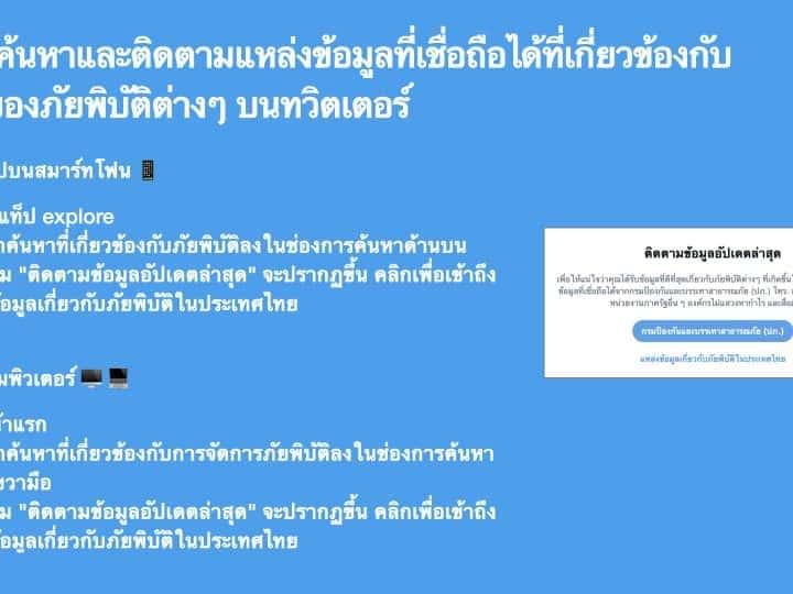 Twitter เปิด Feature ใหม่อัปเดทภัยพิบัติแบบ Real-time