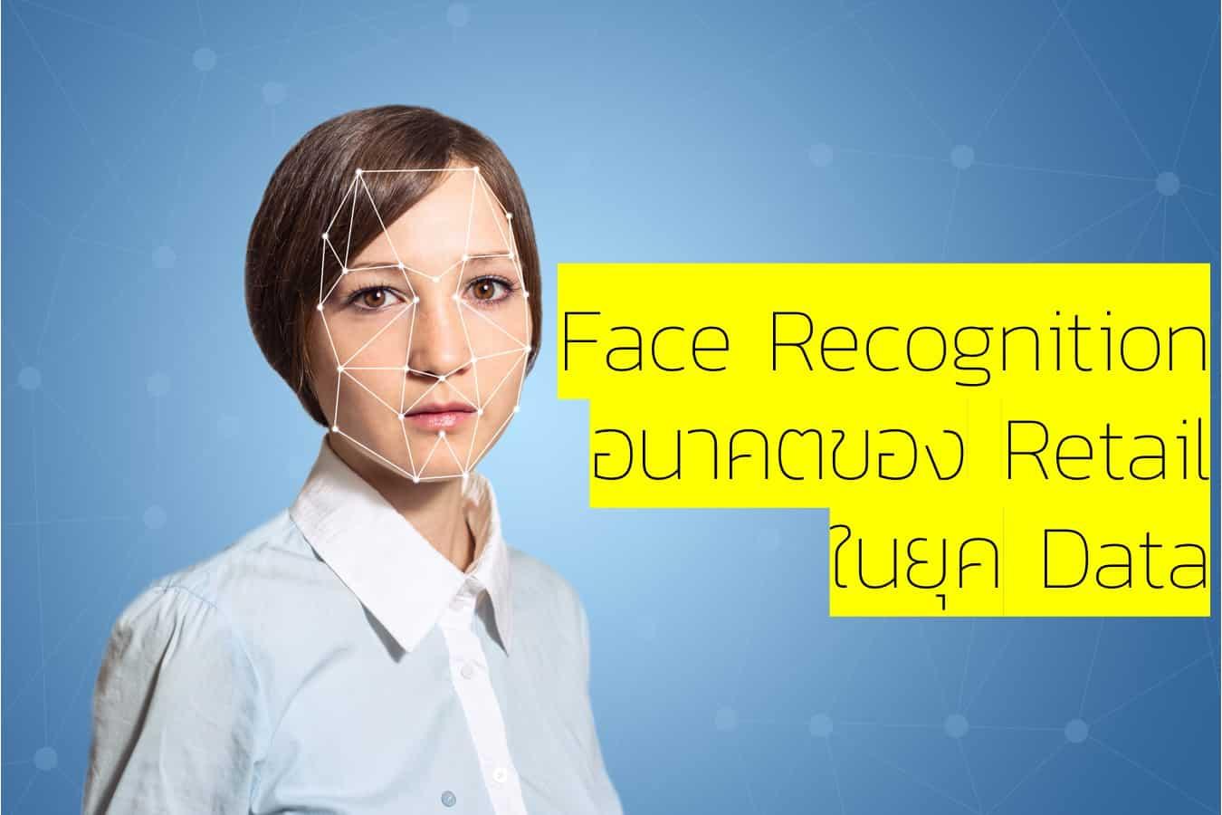 ธุรกิจ Retail จะไม่ Fail เมื่อใช้ Data จาก Facial-recognition