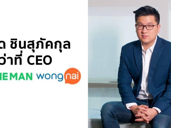 """· """"ยอด ชินสุภัคกุล"""" เตรียมนั่งแท่นซีอีโอคนแรกของบริษัทใหม่ ที่เกิดจากการควบรวมกิจการระหว่าง LINE MAN และ Wongnai"""