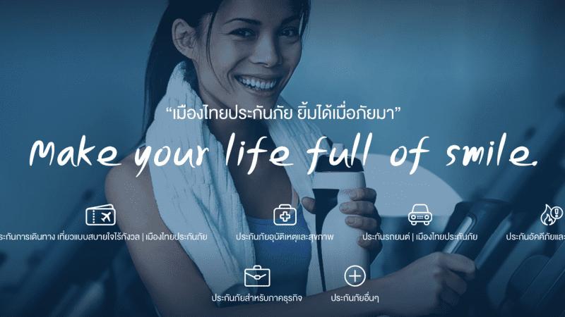 6 New Normal Insurance เพราะเมืองไทยประกันภัยเข้าใจชีวิตวิถีใหม่ ที่ต้องการประกันรูปแบบใหม่
