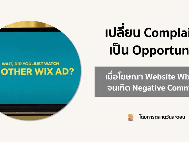 Website Wix ยอมรับว่าโฆษณาตัวเองน่ารำคาญ