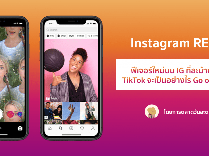 Instagram Reels – ฟีเจอร์ใหม่แบบ TikTok ของ IG