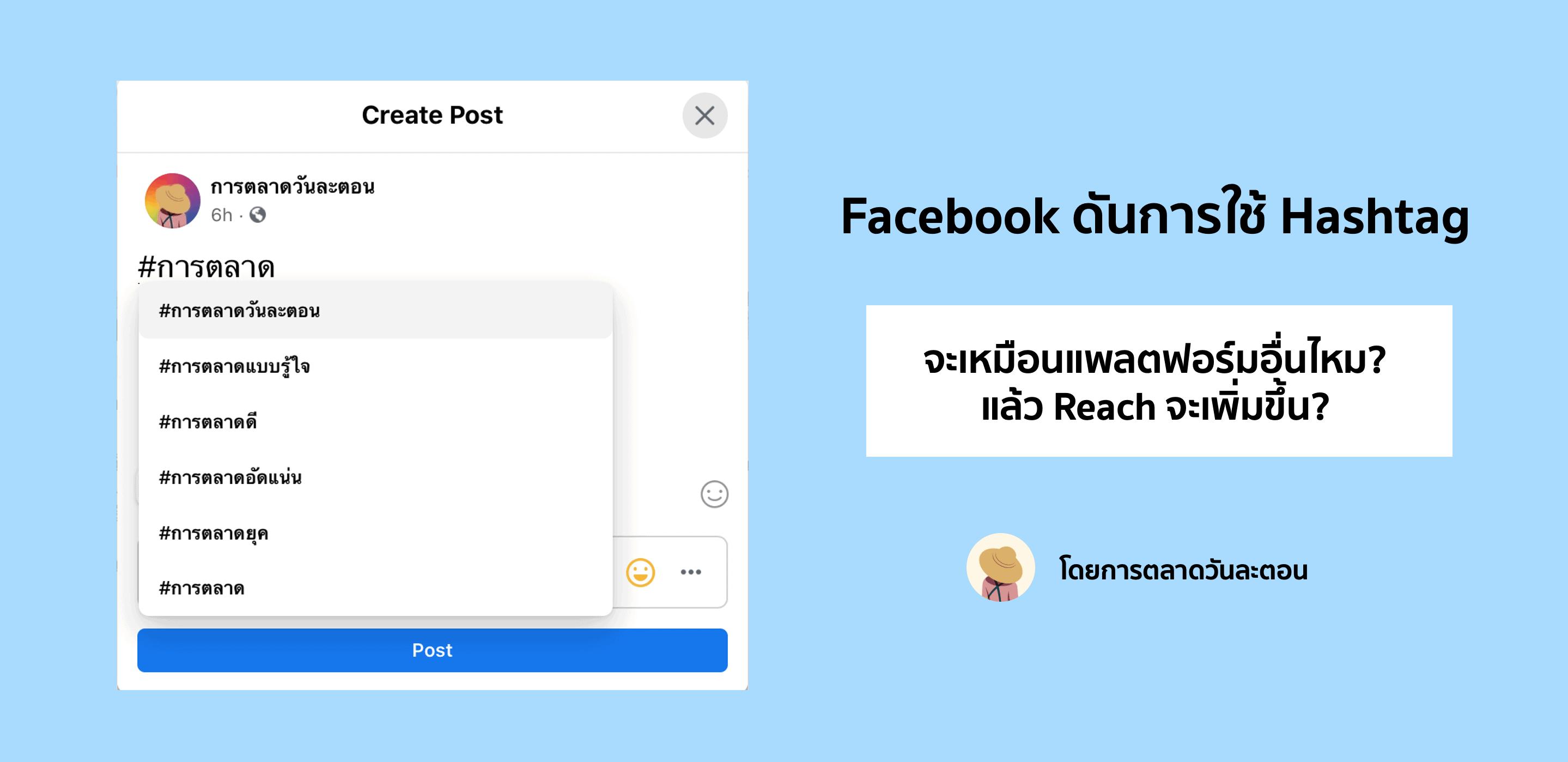 Facebook Hashtags – ทำให้ยอด Reach ดีขึ้นจริงไหม?