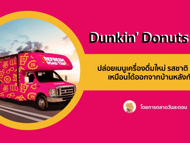 Dunkin' Donuts  สื่อความ Refresh ของเมนูใหม่ด้วยรถ RV