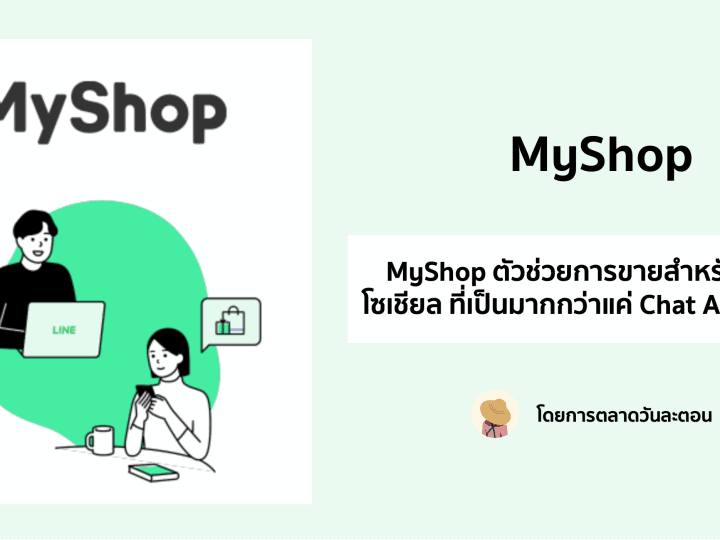 MyShop ตัวช่วยที่ทำให้ร้านค้าโซเชียล หมดปัญหาเรื่องการขาย