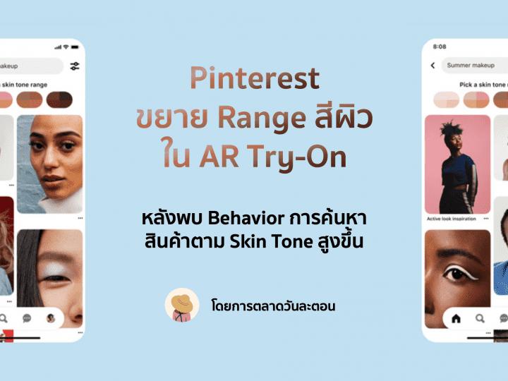 Pinterest ขยาย Skin Tone เพิ่ม สำหรับฟีเจอร์ AR Try-On
