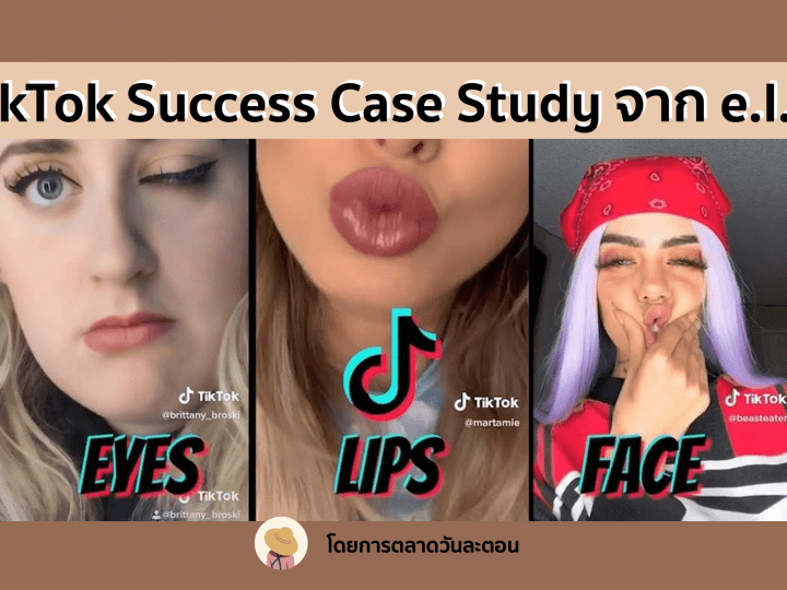 #EyesLipsFace – TikTok Success Case Study จาก e.l.f.