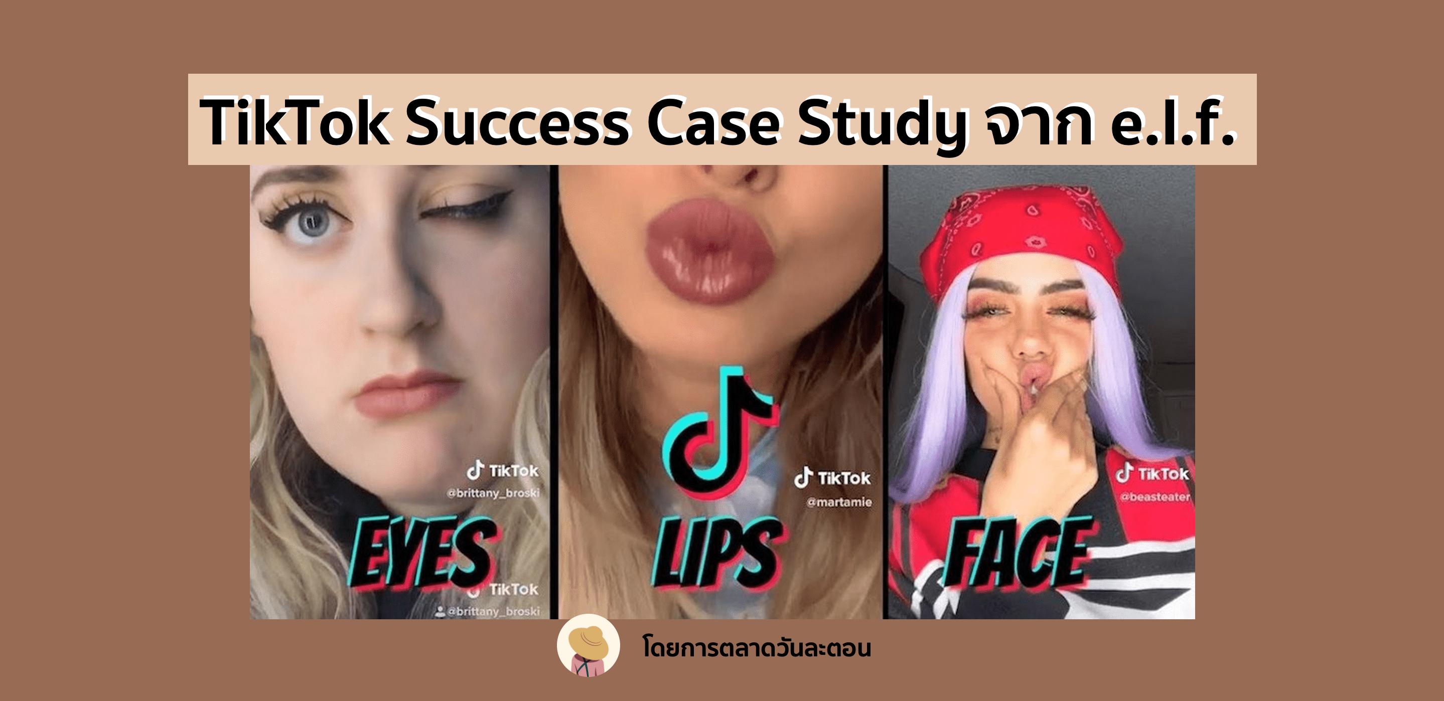 #EyesLipsFace – TikTok Success Case Study จาก e.l.f.