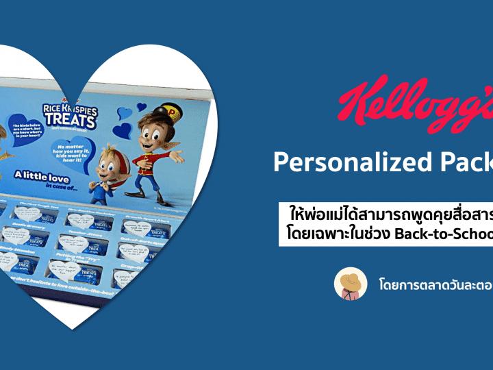 Kellogg's จัดแพ็คเกจขนมแบบ Personalized ช่วงเปิดเทอม