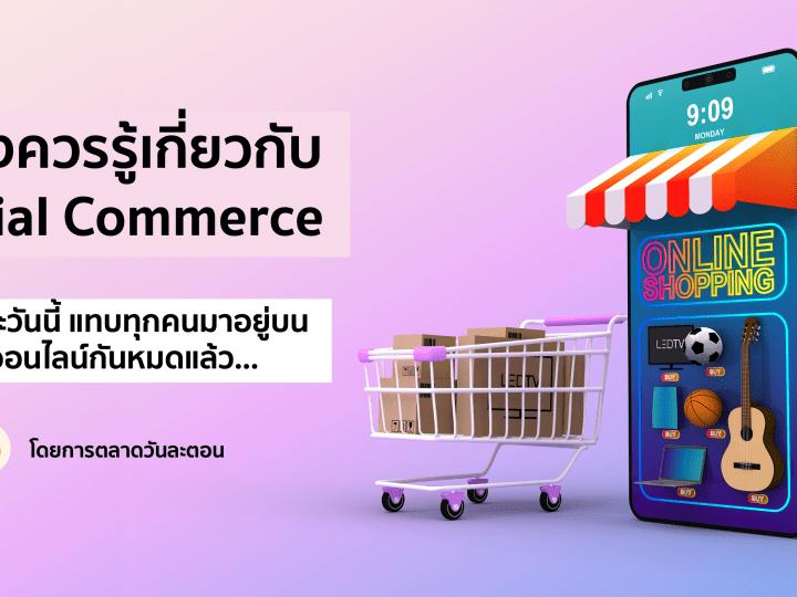 5 สิ่งที่ควรรู้ก่อนขายออนไลน์แบบ Social Commerce