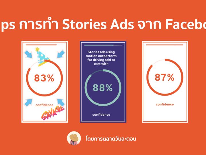 Tips ในการทำ Stories Ads จาก Facebook