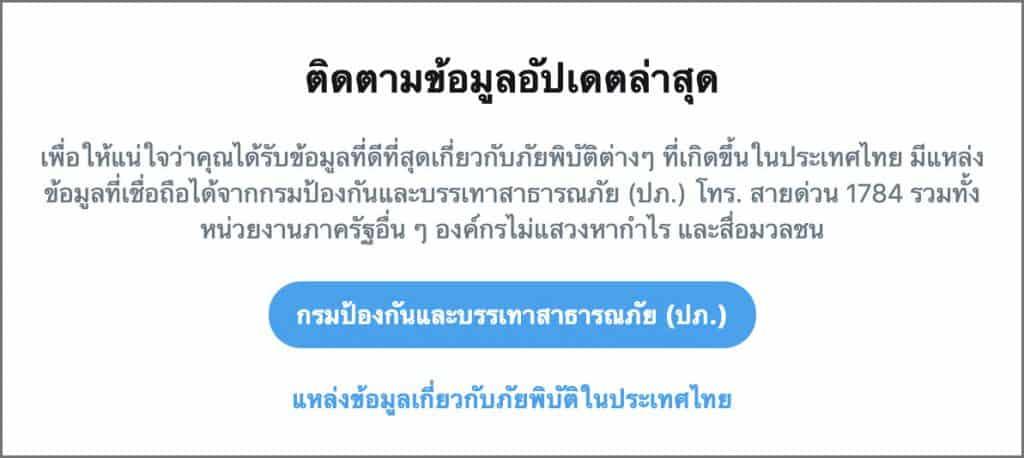 Twitter เปิด Feature ใหม่อัปเดทภัยพิบัติแบบ Real-time ร่วมมือกับกรมป้องกันและบรรเทาสาธารณภัย (@DDPMNews), สภากาชาดไทย (@ThaiRedCross)