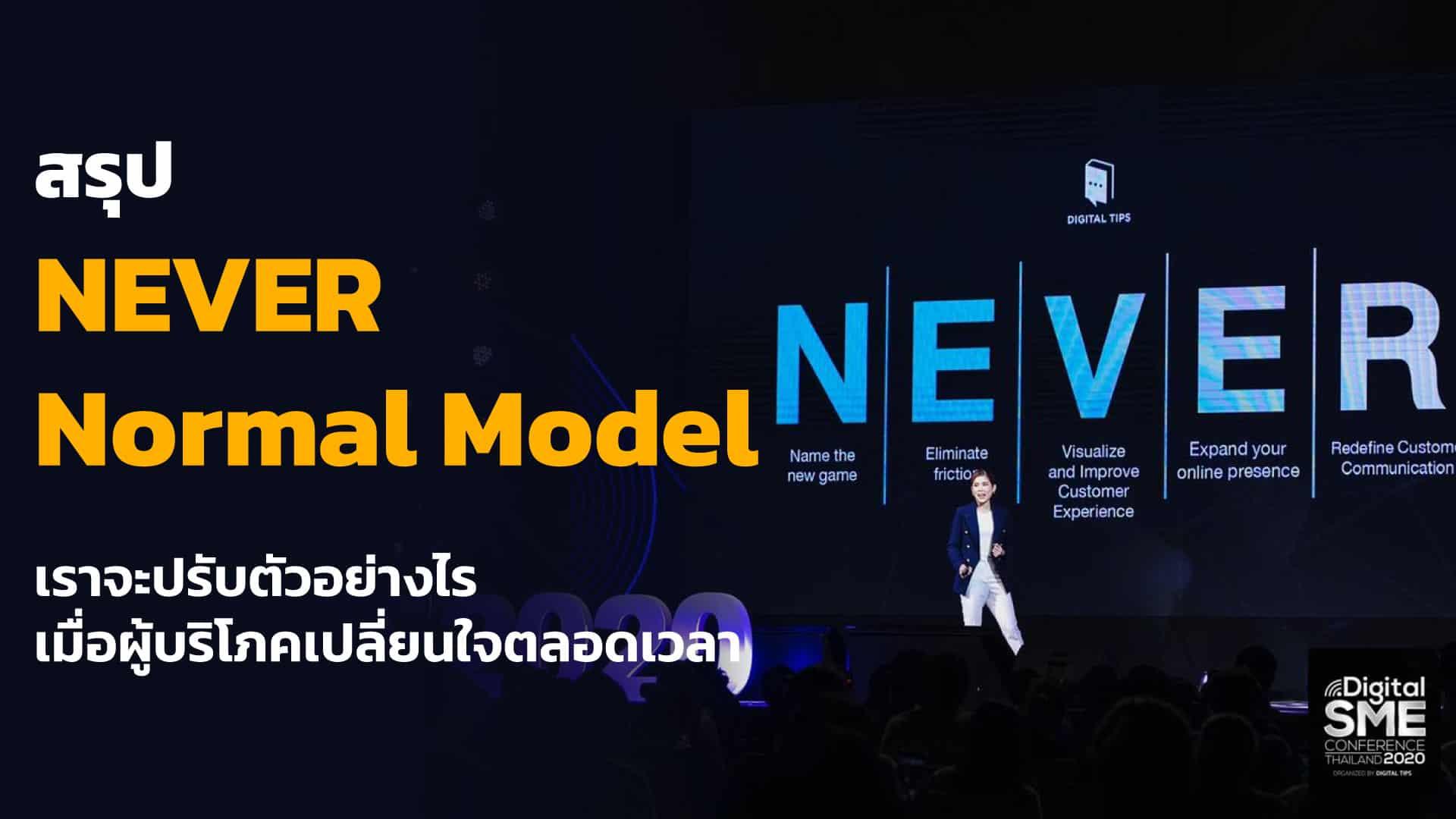 สรุปงาน DSME2020 กับ NEVER Normal Model ยุคที่ผู้บริโภคไม่เคยแน่นอน