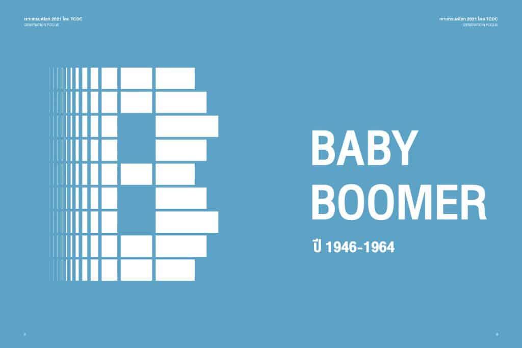 สรุป Insight ทุก Generation ประจำปี 2021 Baby Boomer, Gen X, Gen Y, Gen Z และ Alpha จากรายงานเจาะเทรนด์โลก 2021 โดย TCDC