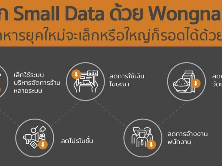 เทรนด์ร้านอาหารยุคใหม่ ต้องฉลาดเก็บ Small Data ไปใช้อย่าง Smart ด้วย Wongnai POS